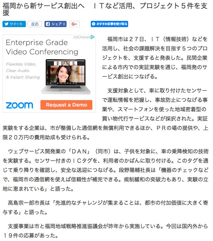 産経ニュース:福岡から新サービス創出へ ITなど活用、プロジェクト5件を支援