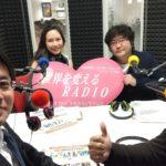世界を変えるラジオ